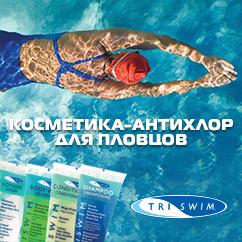 Triswim косметика для пловцов